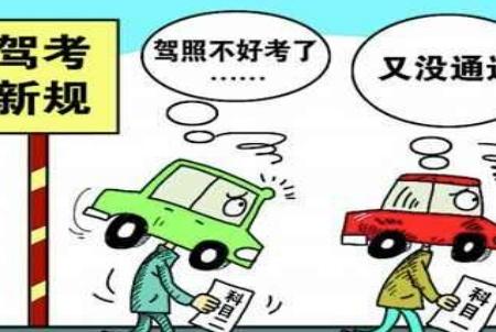 19年3月起,考C1驾照需要多长时间才可以拿证?教练:说最后一次