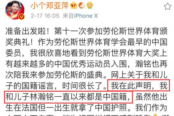 邓亚萍晒护照并喊话:和儿子都是中国籍,作为中国人而自豪!