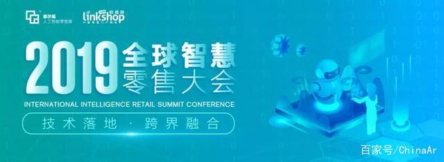 3天3万+专业观众!第2届中国国际人工智能零售展完美落幕 ar娱乐_打造AR产业周边娱乐信息项目 第22张