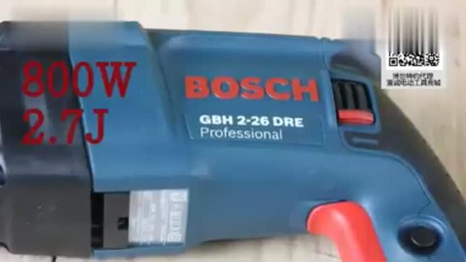 博世多功能电动工具正反无级变速电锤冲击钻GBH 2-26 DRE
