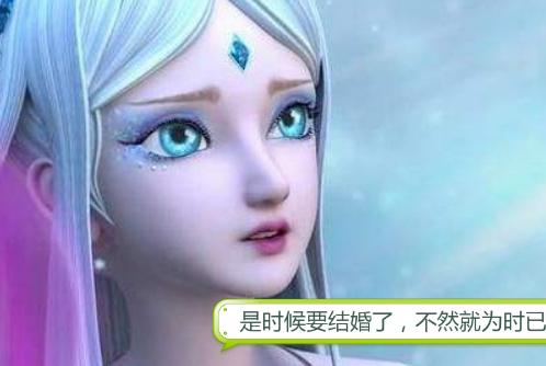 叶罗丽小剧场:冰公主勇敢告白,舒言委婉拒绝,而他却想要结婚!