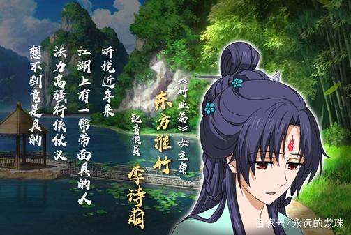 狐妖小红娘竹业人设图:大姐东方淮竹,有着不属于她年龄的成熟!