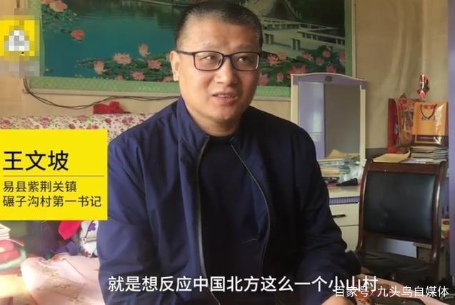 """村官写""""驻村日记""""成网红,网友打赏三万余元!他用这些钱去扶贫"""