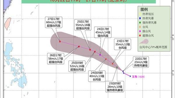 """台风""""玉兔""""继续向西北方向移动 28日前对我国无影响"""
