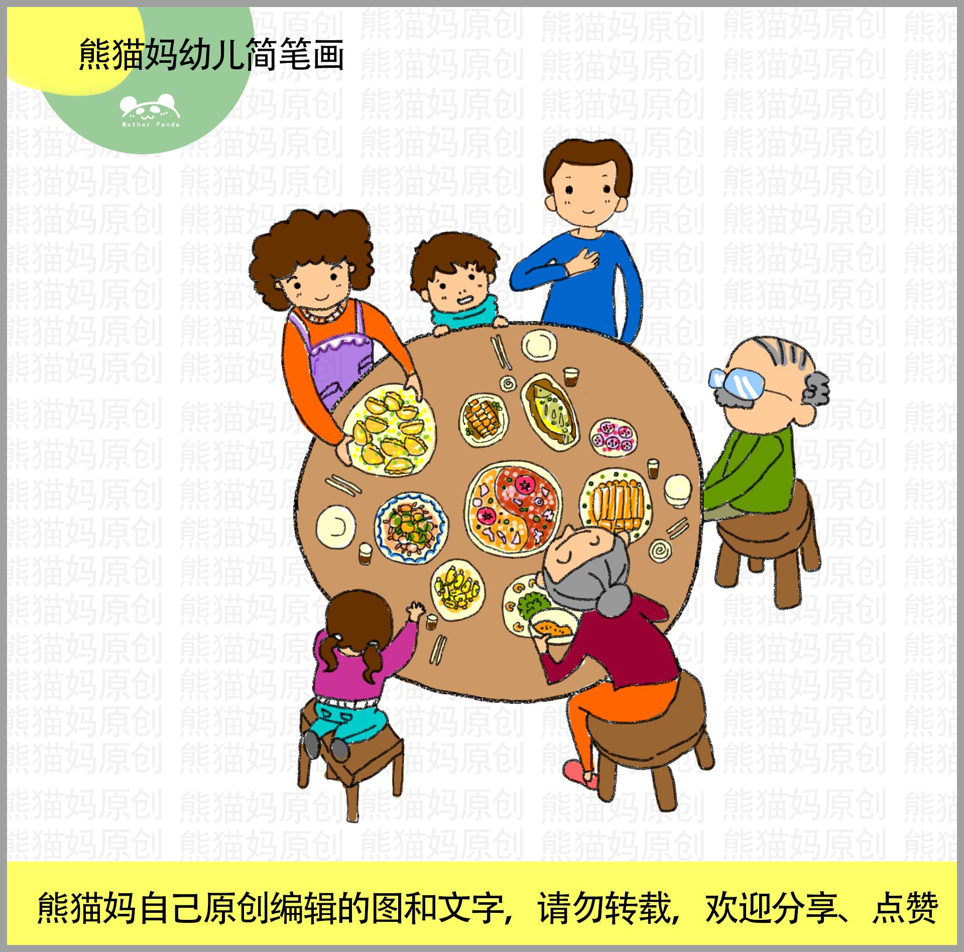 亲子幼儿简笔画:团团圆圆,一起过新年