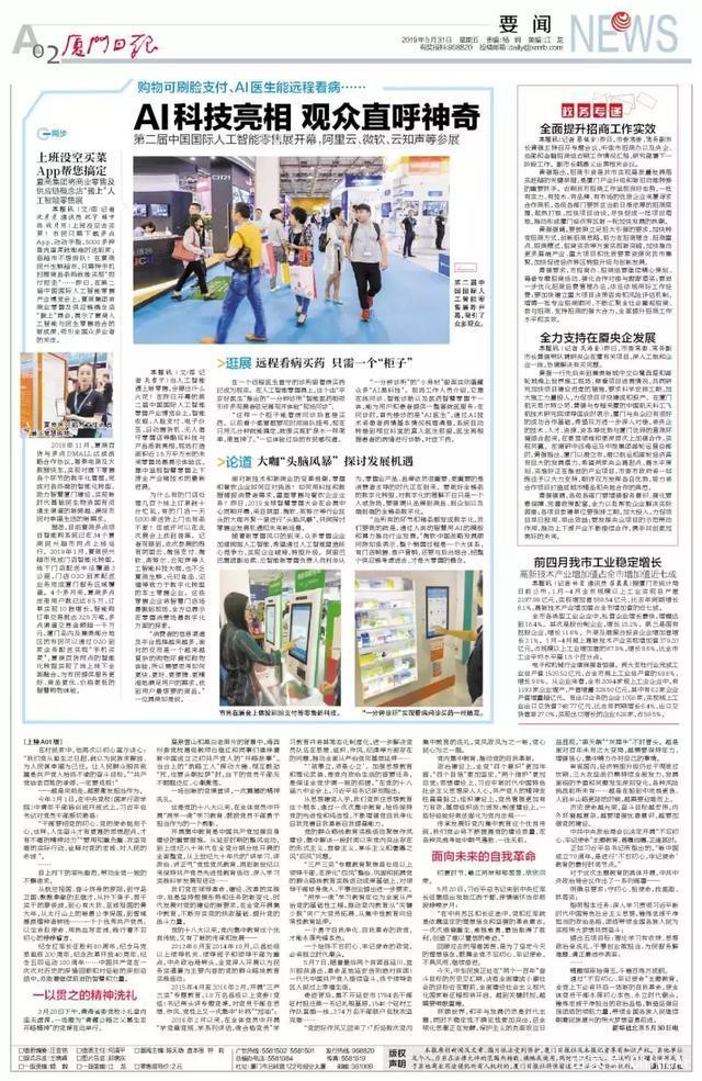 3天3万+专业观众!第2届中国国际人工智能零售展完美落幕 ar娱乐_打造AR产业周边娱乐信息项目 第18张