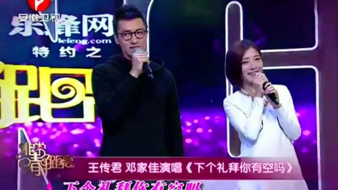 王传君邓家佳演唱《下个礼拜你有空吗》,爱情公寓经典重现