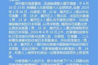男子穿日本军服迎亲 主策划已被逮捕