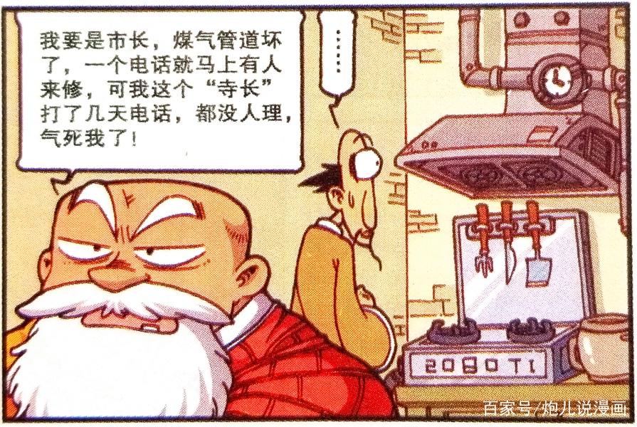 """星太奇:冬瓜方丈""""火云神掌""""变炉灶?""""板斧对决""""有点皮!"""