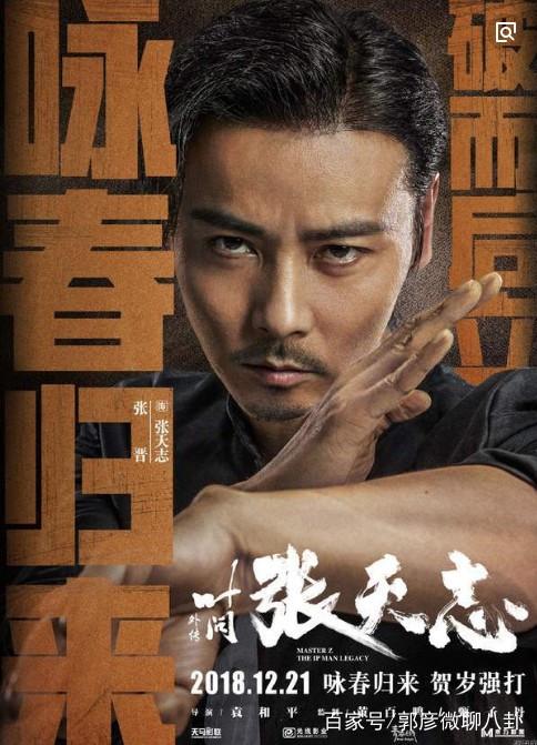《叶问外传:张天志》主演张晋,柳岩,戴夫·巴蒂斯塔,咏春精神的传奇图片