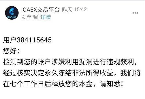 IOAEX交易所跑路,上万用户或将无法提币