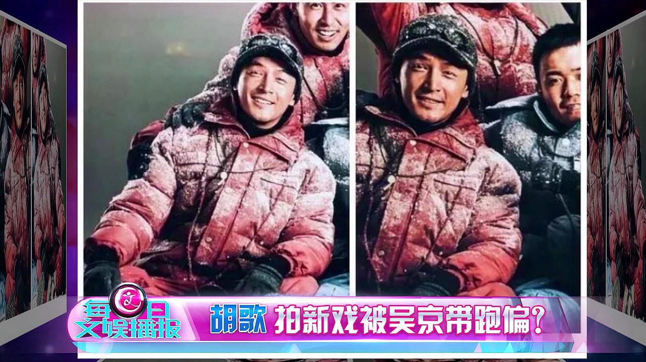吴京拍摄攀登者旧疾复发?