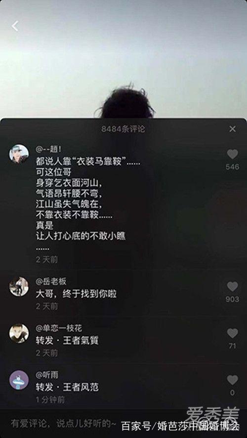 抖音乞丐站江边真实身份最新曝光 鑫辉董事长 ar娱乐_打造AR产业周边娱乐信息项目 第4张