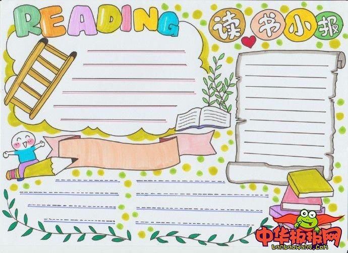 超全读书手抄报版面设计图,读书手抄报简单又好画