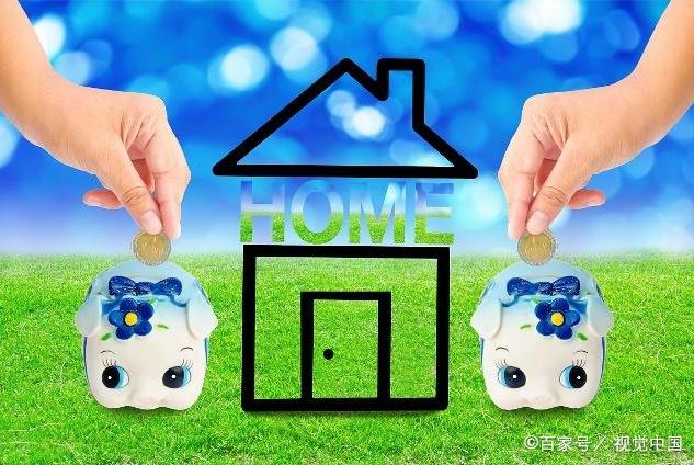 别让房贷捆死你的人生!买房要想清楚这两点
