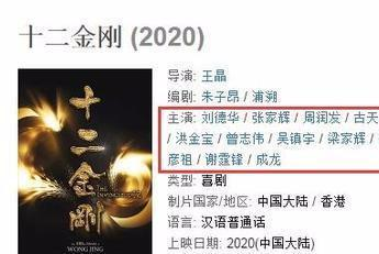 王晶带领15位巨星挑战吴京的《流浪地球》45亿票房,能成功吗