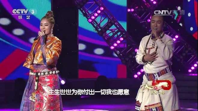 藏族组合献歌《姑娘我爱你》,声音放荡不羁,太好听了