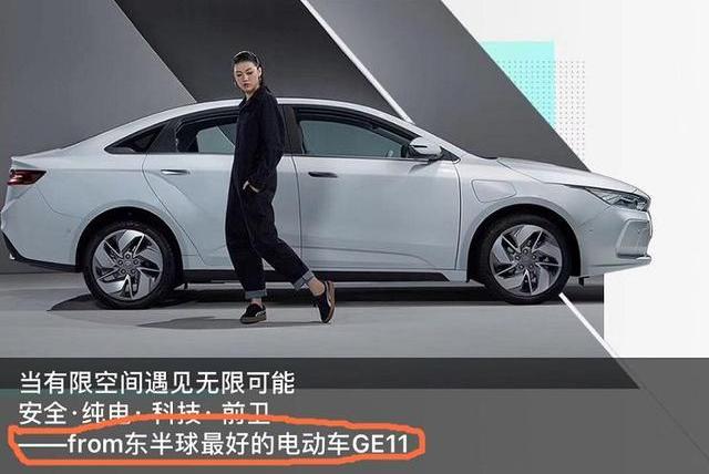 吉利GE11对标Model3?谁给你的自信!
