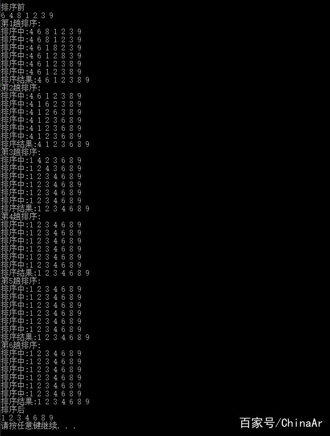 人工智能排序算法(1):冒泡排序 人工智能算法大全_AI算法 第3张