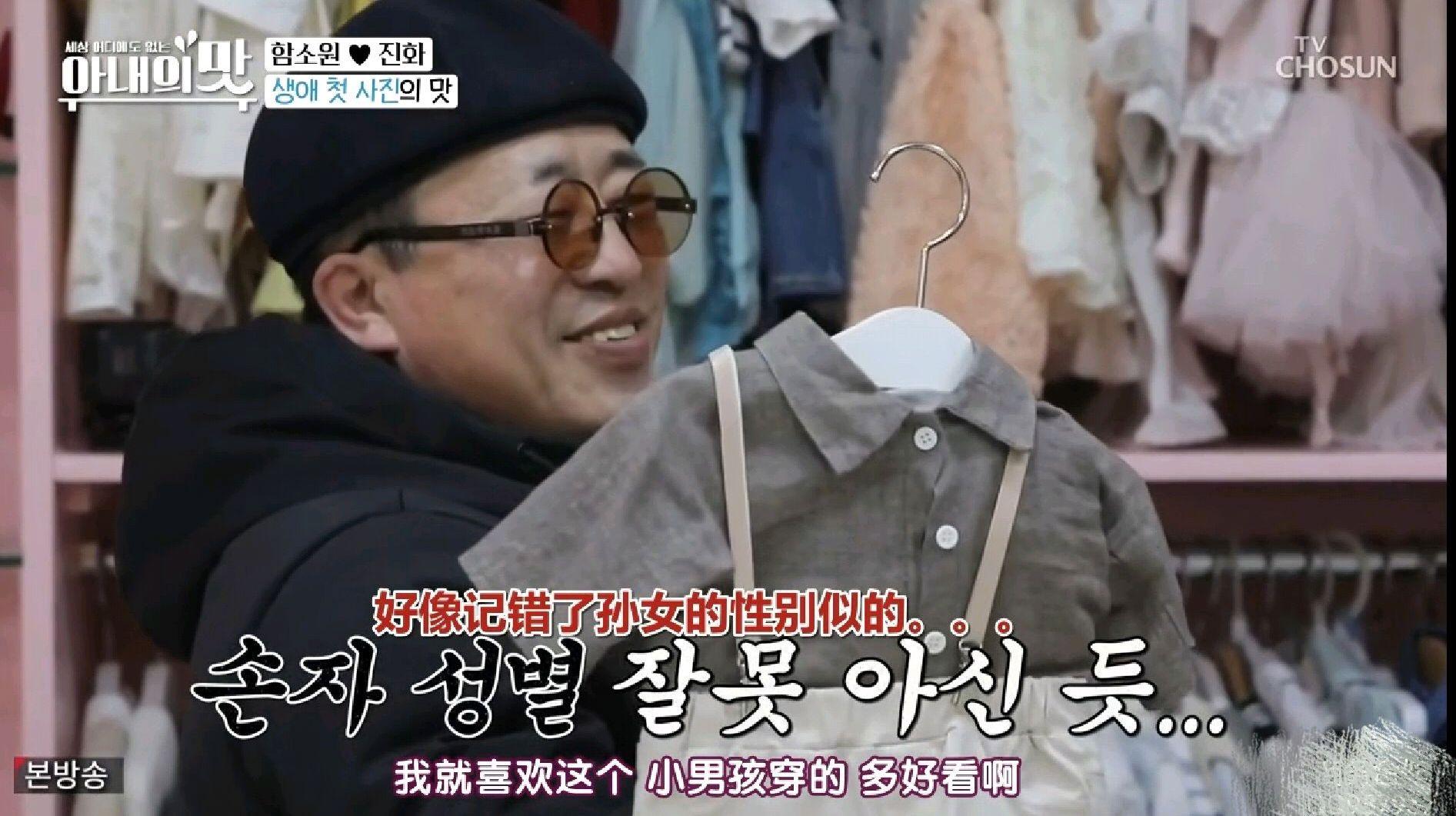 咸素媛公公想抱孙子,让孙女穿男孩衣服,陈华6个月后准备二胎!