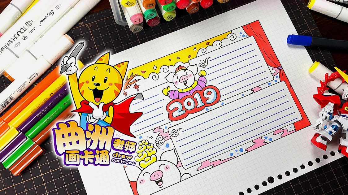 春节来啦,如何画春节手抄报?