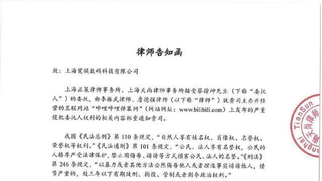 蔡徐坤给B站发律师函:恶意侮辱,影响恶劣