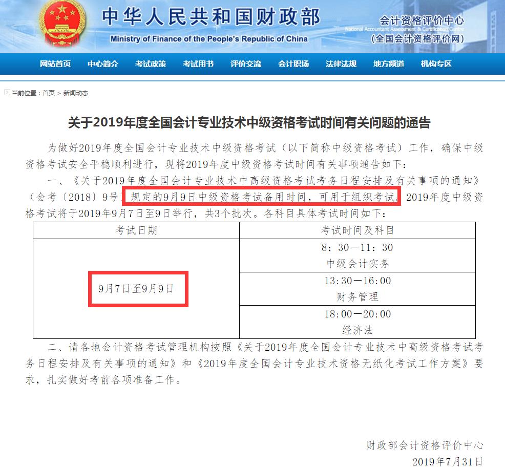 财政部:2019中级会计师考试时间变动!且禁止携带计算器!