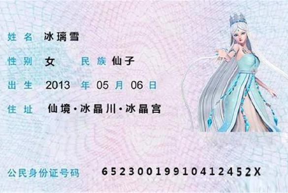 当我们熟悉的动漫人物来到现实世界,有了自己的身份证!