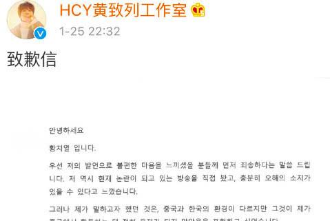 吐槽中国空气不好后,韩国歌手黄致列发声道歉,称是:表述不当