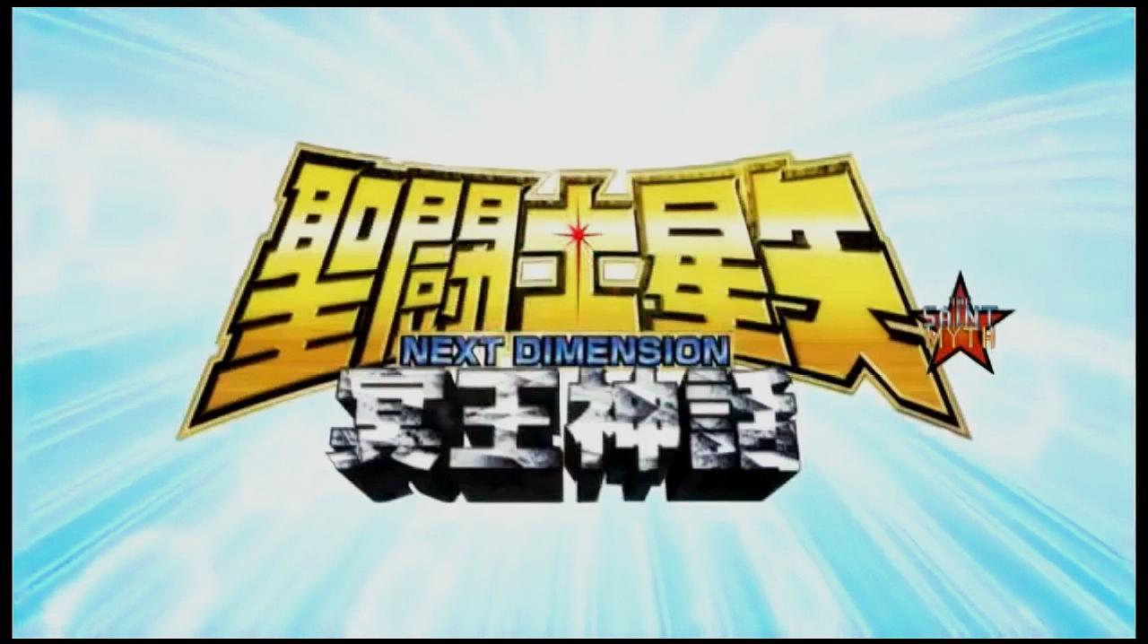 圣斗士星矢:粉丝自制冥王神话NEXT DIMENSION动画片开场