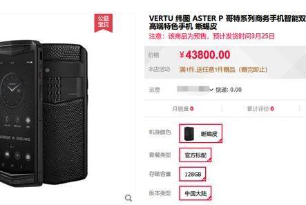 都2019年了,这部骁龙660手机敢卖4万多,关键是还没现货!