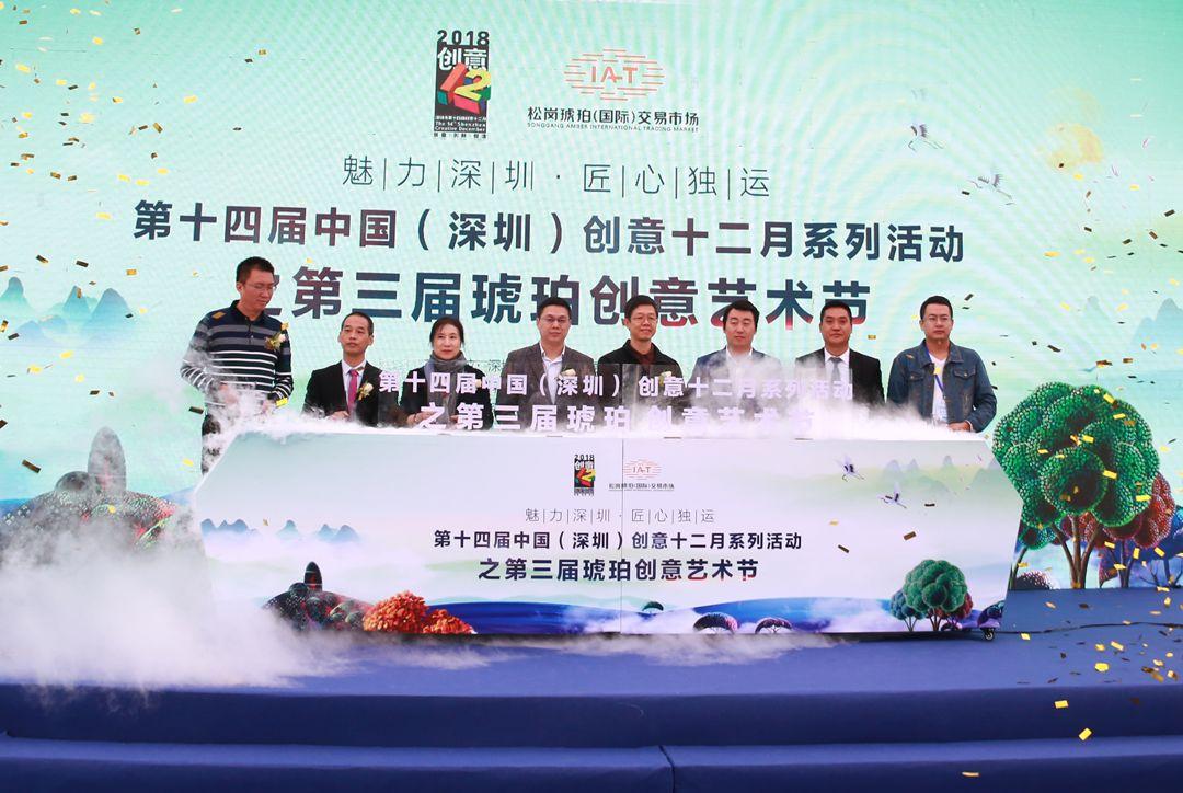 第十四届深圳创意十二月之第三届松岗琥珀创意艺术节开幕式启动仪式