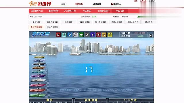 20131104幸运飞艇第56期开奖视频