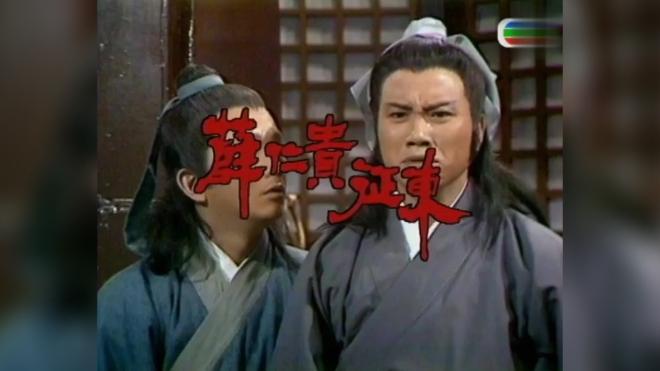 1985年TVB古装武侠电视剧万梓良版本《薛仁贵征东》主题曲原声版