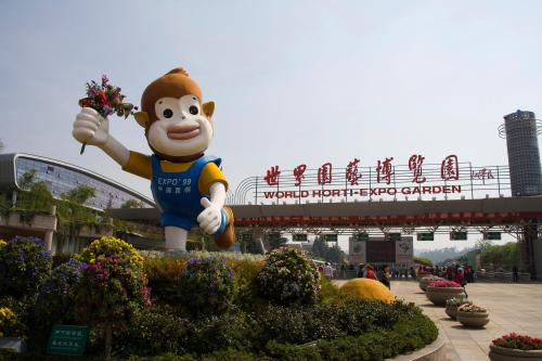 昆明世博园位于云南省昆明市,是1999昆明世界园艺博览会会址,该地占地