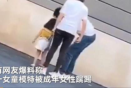 商家回应女童模遭踢踹,踢人是女童妈妈,律师:可能涉嫌家庭暴力