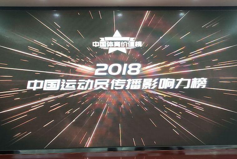 谁是中国最具传播影响力的运动员?樊振东、马龙、丁宁入选!
