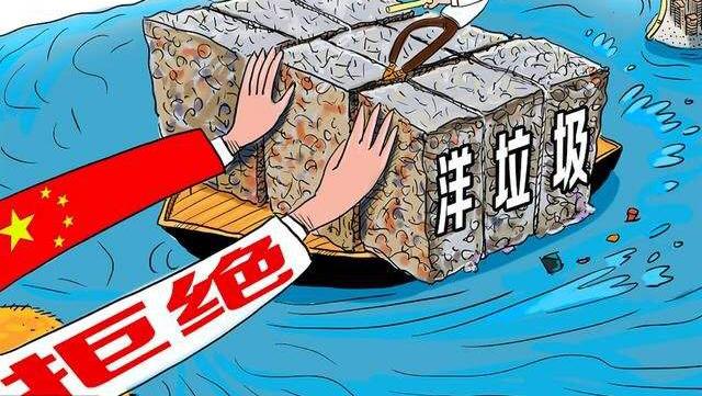 中国叫停洋垃圾进口的结果——垃圾正席卷美国!美国网友:呵呵