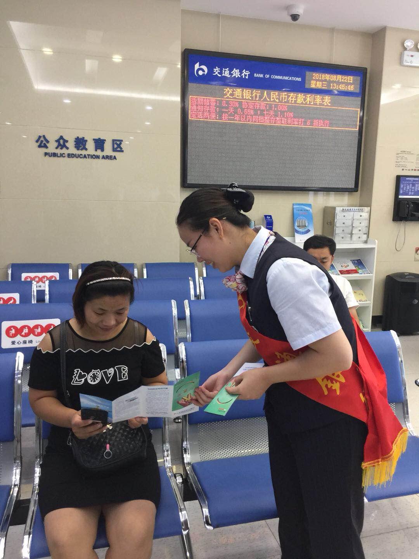 交通银行青岛分行2018年反假货币宣传及反假小超人答题活动火热进中……
