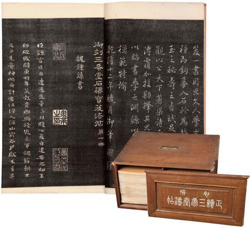乾隆文梁诗正书《十宫帖》可谓三百年来之行书