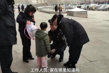 5岁女孩车站走丢,被警察找到,却表示不知道父亲名字