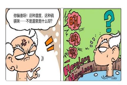 """搞笑漫画:呆头""""虚情假意""""被众人识破?刘姥姥误入""""犀牛泳池"""""""
