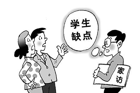 老师家访吃了闭门羹,通讯如此发达的今天还需要家访吗?