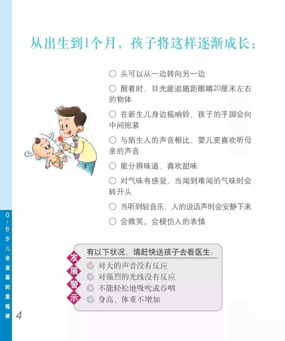 一个月的宝宝应该如何早教