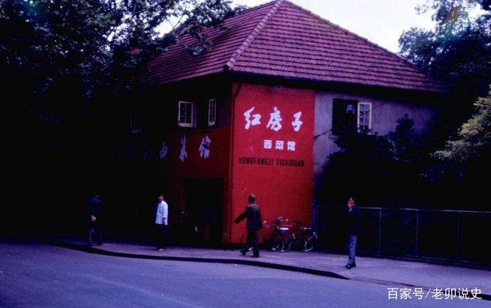 上世纪七十年代老上海风貌:红房子西菜馆.