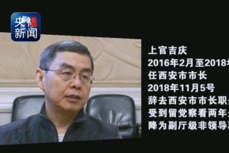 """秦岭变成违建别墅的""""私家园林"""",除了纪律,还违反了哪些国法?"""