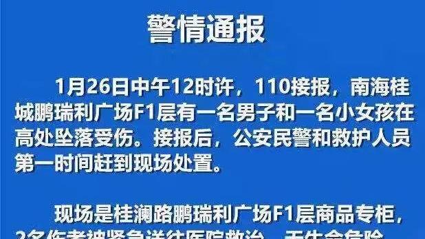 警方通报:鹏瑞利广场一女童及一男子坠楼 二人均无生命危险