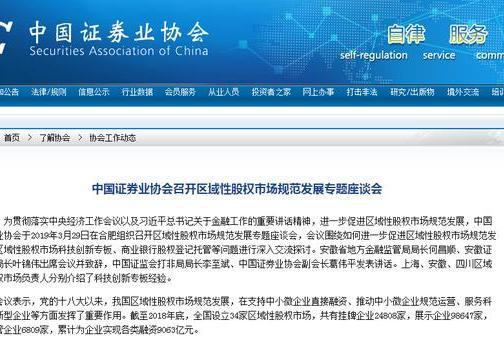 中国证券业协会召开区域性股权市场规范发展专题座谈会