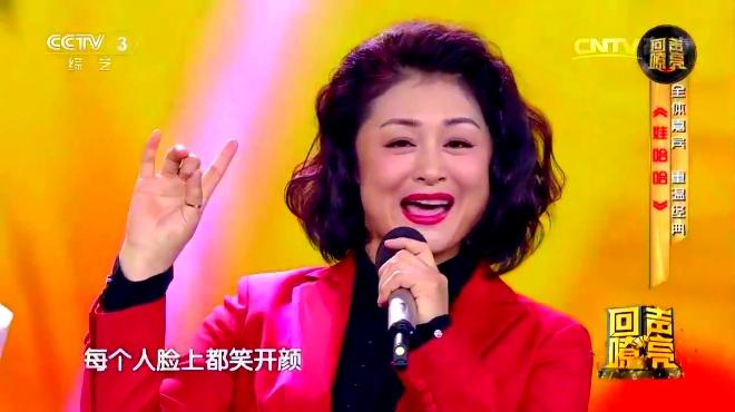 《娃哈哈》演唱:小香玉 于月仙 杜宁林 王向荣 李慧珍 马跃