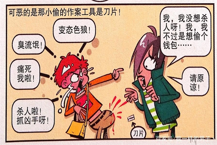 """衰漫画:衰衰""""屁屁遭殃""""铁锅护臀?大吃一惊真奇葩"""